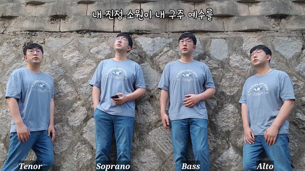 [아카펠라] 내 구주 예수를 더욱 사랑 (새찬송가 314장)
