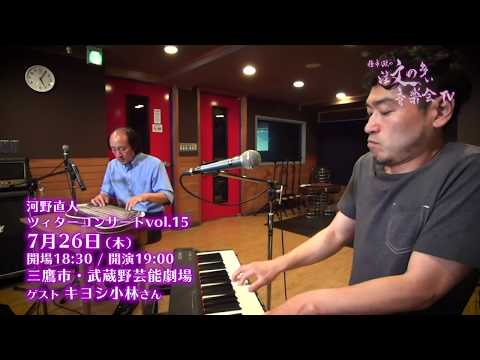 第15話「タイヒチアンブルー」by 河野直人