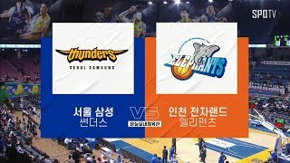 [KBL] 서울 삼성 vs 인천 전자랜드 H/L (11…