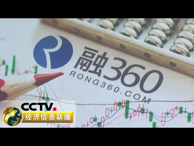 """《经济信息联播》 3·15在行动:融360成""""714高炮""""小额网贷商户重灾区 20190316   CCTV财经"""
