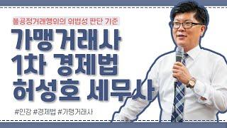 [가맹거래사]아이파경영 1차 경제법 허성호선생님 불공정…