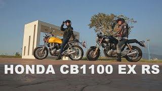 Honda Cb1100 Ex Rs 二輪試駕 帥氣神鵰俠侶