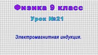 Физика 9 класс (Урок№21 - Электромагнитная индукция.)