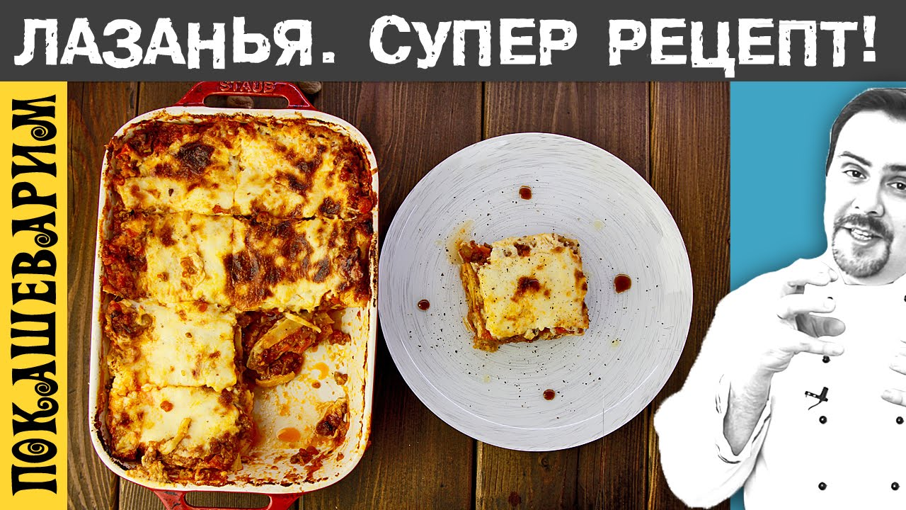 ЛАЗАНЬЯ. СУПЕР РЕЦЕПТ! Выпуск 244
