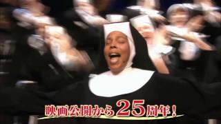 映画公開25周年記念 ブロードウェイミュージカル『天使にラブ・ソングを...