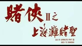 【赌侠2之上海滩赌圣】周星驰 God of Gamblers III: Back to Shanghai 1991