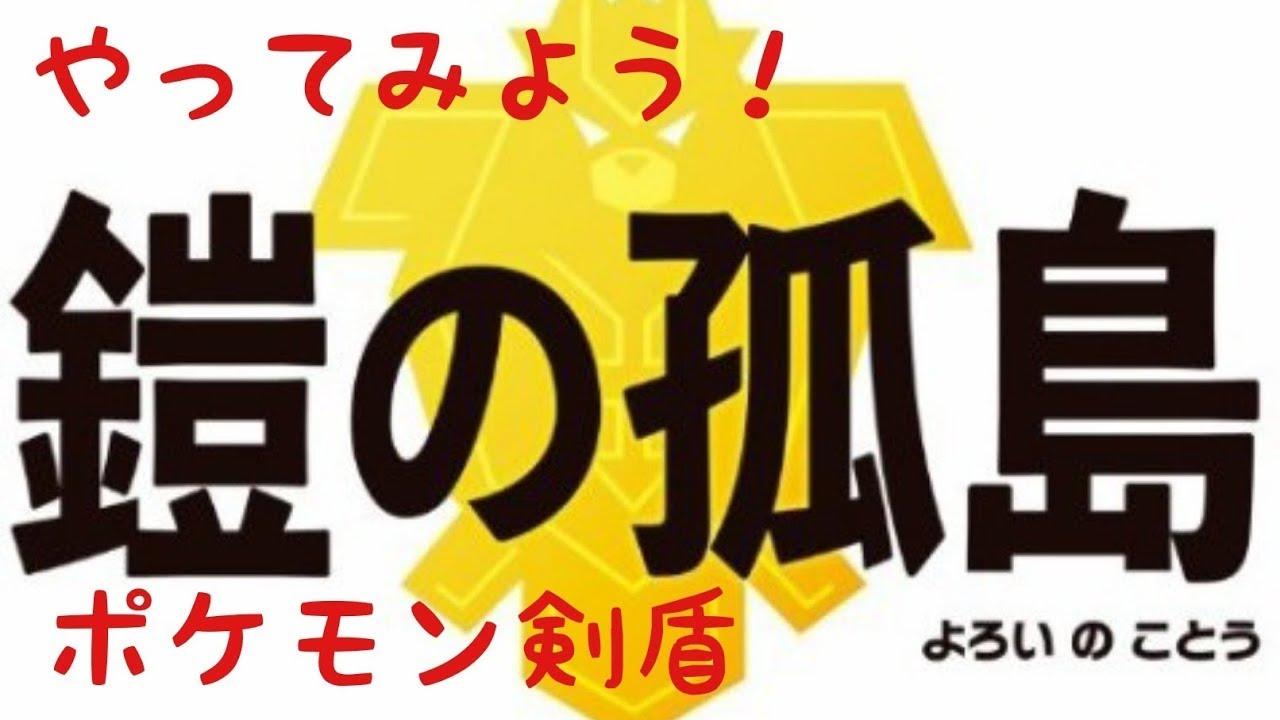 【ポケモン剣盾】ガラナツのえだ を集めてヤドランにする生配信【鎧の孤島】
