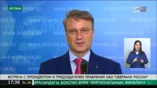 Президент Казахстана встретился с президентом и председателем правления ОАО «Сбербанк России»