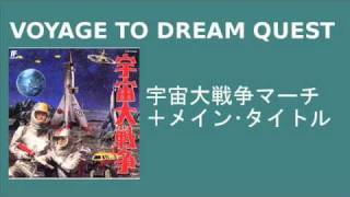 ゴジラ伝説Ⅱ VOYAGE TO DREAM QUEST