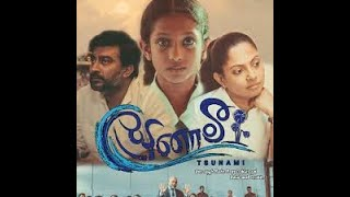 tsunami sinhala full movie