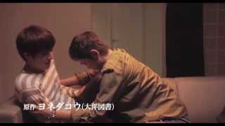 Video どうしても触れたくない/Dōshitemo Furetakunai/No Touching At All Movie Trailer download MP3, 3GP, MP4, WEBM, AVI, FLV Juli 2018