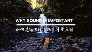 影片立體感95%來自於「環境音」 |後製教學ep.4
