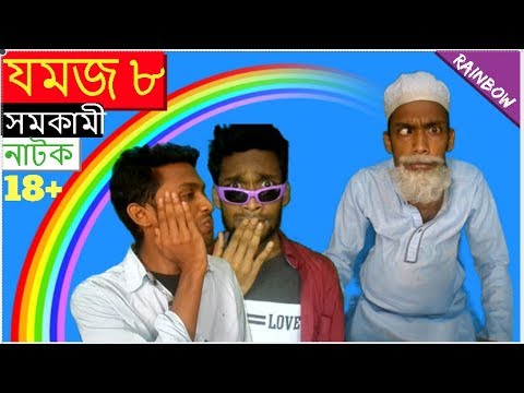 Jomoj 8 (18+) । সমকামী নাটক । Must Watch । Goni The Funny