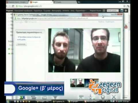 44. aegean digital google plus b meros 140112.mov