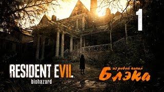 НАСТОЯЩИЙ КОШМАР ● Resident Evil 7 #1 [PS4 Pro]