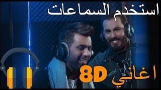8d اغنية نور الزين ومحمد الفارس - يدك بالراس بتقنية ال