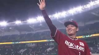イーグルス・松井投手のヒーローインタビュー動画。 2018/09/27 千葉ロ...