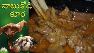 Natu Kodi (Pandem Kodi) Curry