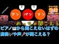 【音の錯覚】『アンパンマンのマーチ/ドリーミング』の聞こえないはずの歌詞が聞こえる動画(リクエストありがとうございます)