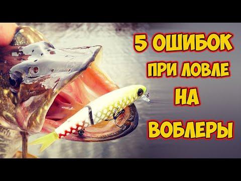 ТВИЧИНГ - 5 ОШИБОК ПРИ ЛОВЛЕ НА ВОБЛЕРЫ | Щука на спиннинг