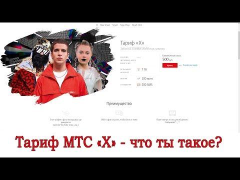"""Тариф МТС """"Х"""""""