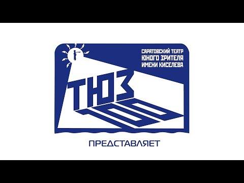 Саратовскому ТЮЗу -100 лет (полная версия)