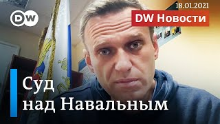 Арест Навального: жесткая реакция Германии и ЕС. DW Новости (18.01.2021)