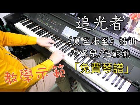「免費琴譜」追光者-岑寧兒/汪蘇瀧 Piano Cover《夏至未至》插曲 - YouTube