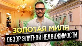 РАСПРОДАЖА НЕДВИЖИМОСТИ! САМАЯ ДОРОГАЯ улица России и СНГ