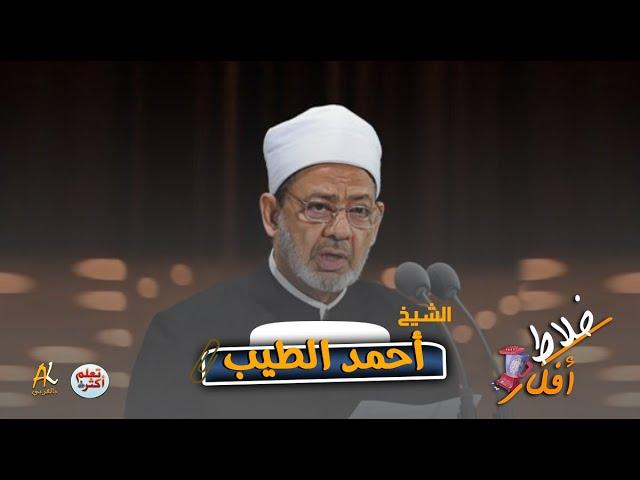 من هو شيخ الازهر الامام احمد الطيب؟