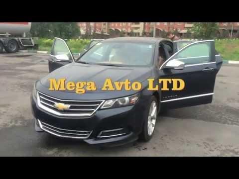 Новые машины из Америки, Chevrolet Impala отзывы Мега Авто