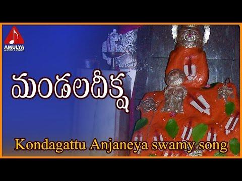 Kondagattu Anjaneya Swamy Telugu Devotional Songs | Mandala Deekshalu Special Song