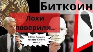 Биткоин Лохи поверили Олег Тиньков продолжает атаку