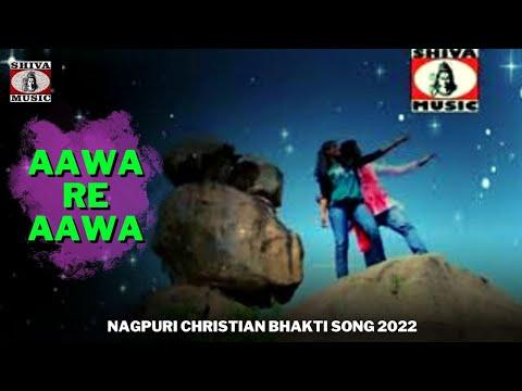 Nagpuri Jesus Song Jharkhand - Aawa Re Aawa | Nagpuri Jesus Song Video Album - NAGPURI YESHU HITS