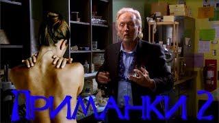 Треш Обзор Фильма Приманки 2