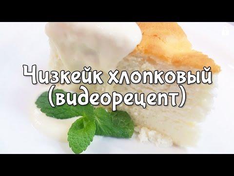 Творожные десерты — 55 рецептов с фото. Как приготовить