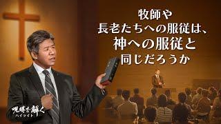 ゴスペル キリスト教映画「呪縛を解く」抜粋シーン(6)牧師や長老たちへの服従は、神への服従と同じだろうか