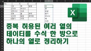 [Excel] 중복 허용된 여러 열의 데이터를 수식 한…
