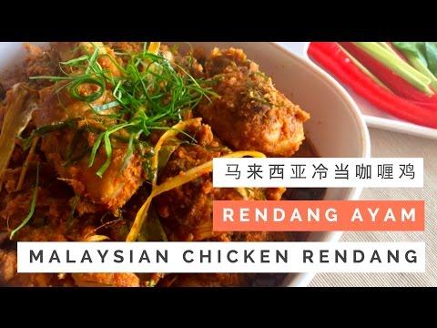 Malaysian Chicken Rendang Recipe (Rendang Ayam) 马来西亚冷当咖喱鸡 | Huang Kitchen
