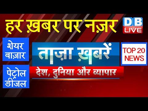 Breaking news top 20 | india news | business news |international news | 16 Oct headlines | #DBLIVE