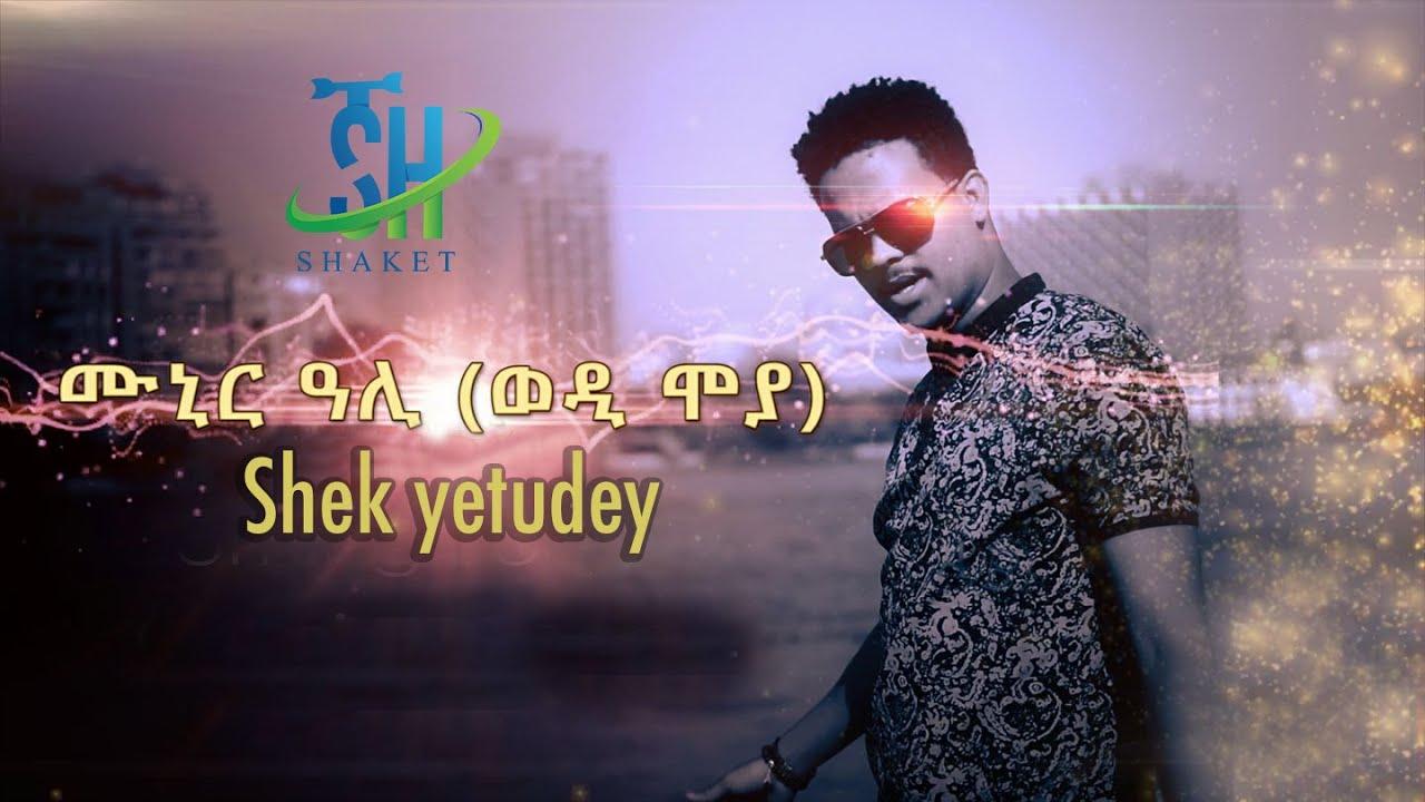 Eritrea - Munir Ali - Shek yetudey - Eritrean Music 2020  - Shaket