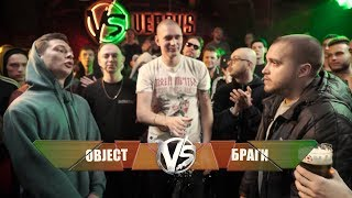 VERSUS: FRESH BLOOD 4 (OBJECT VS Браги) Отбор