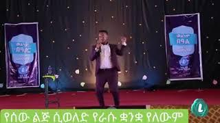 Gambar cover Ethiopia :— አንድነትን እንጅ ማንነት የሚሰጠይ አልፈልግም