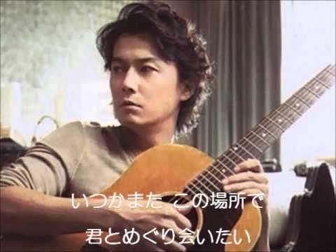 福山雅治 魂リク『チェリー』(歌詞付) 2012.06.02