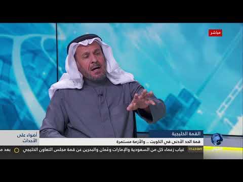 تعليق #سعد_الفقيه حول القمة الخليجية في #الكويت