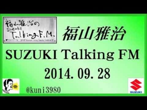 福山雅治  Talking FM 2014.09.28