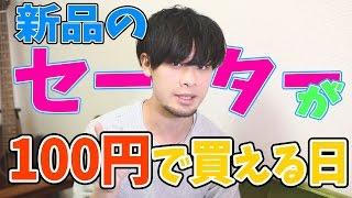 【セーターが100円!!】超お買い得なブラックフライデーが日本に上陸してきている! イオン ブラックフライデー 検索動画 17