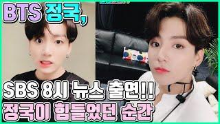 """【ENG】BTS 정국, SBS 8시뉴스에 출연한 정국!! """"모든 걸 놓아버리고 싶었던 때""""…"""