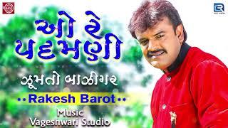 O Re Padmani Rakesh Barot New Song | ઓ રે પદમણી | New Gujarati Dj Song