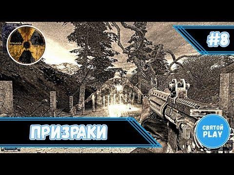 S.T.A.L.K.E.R.: Тень Чернобыля ► Призраки ► #8 ► Святой Play